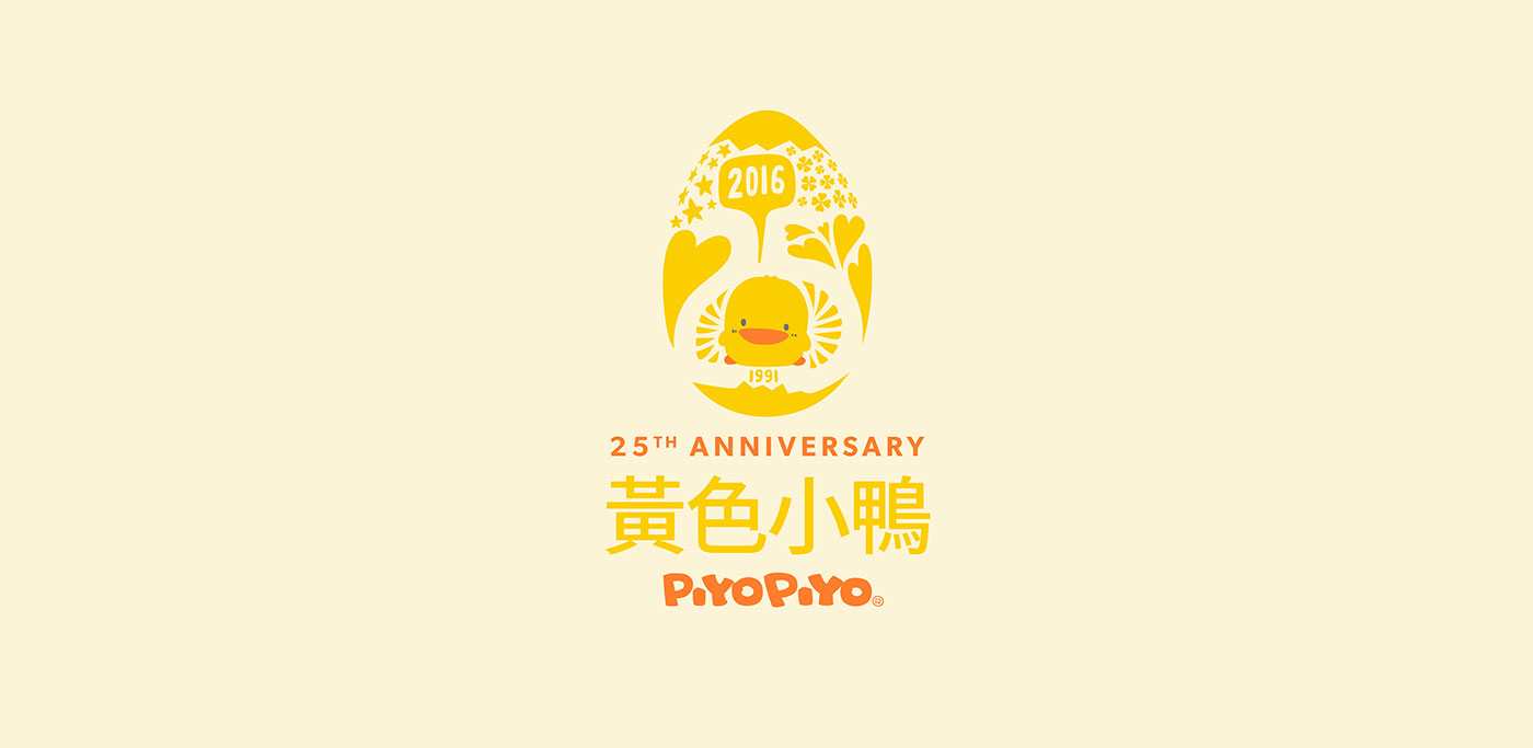 Outfit Branding & Design Piyo Piyo Logo