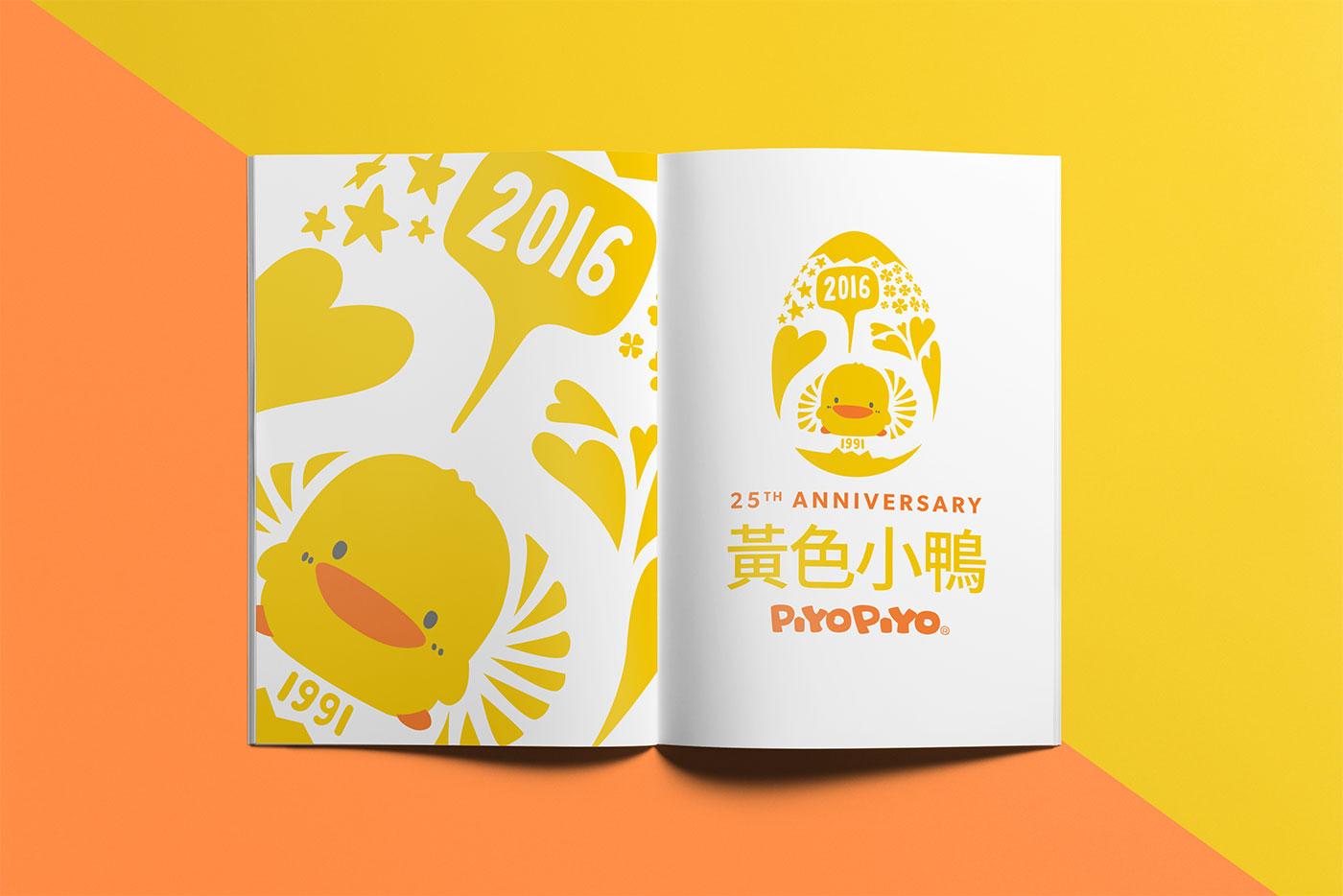 Outfit Branding & Design Piyo Piyo Logo Catalog