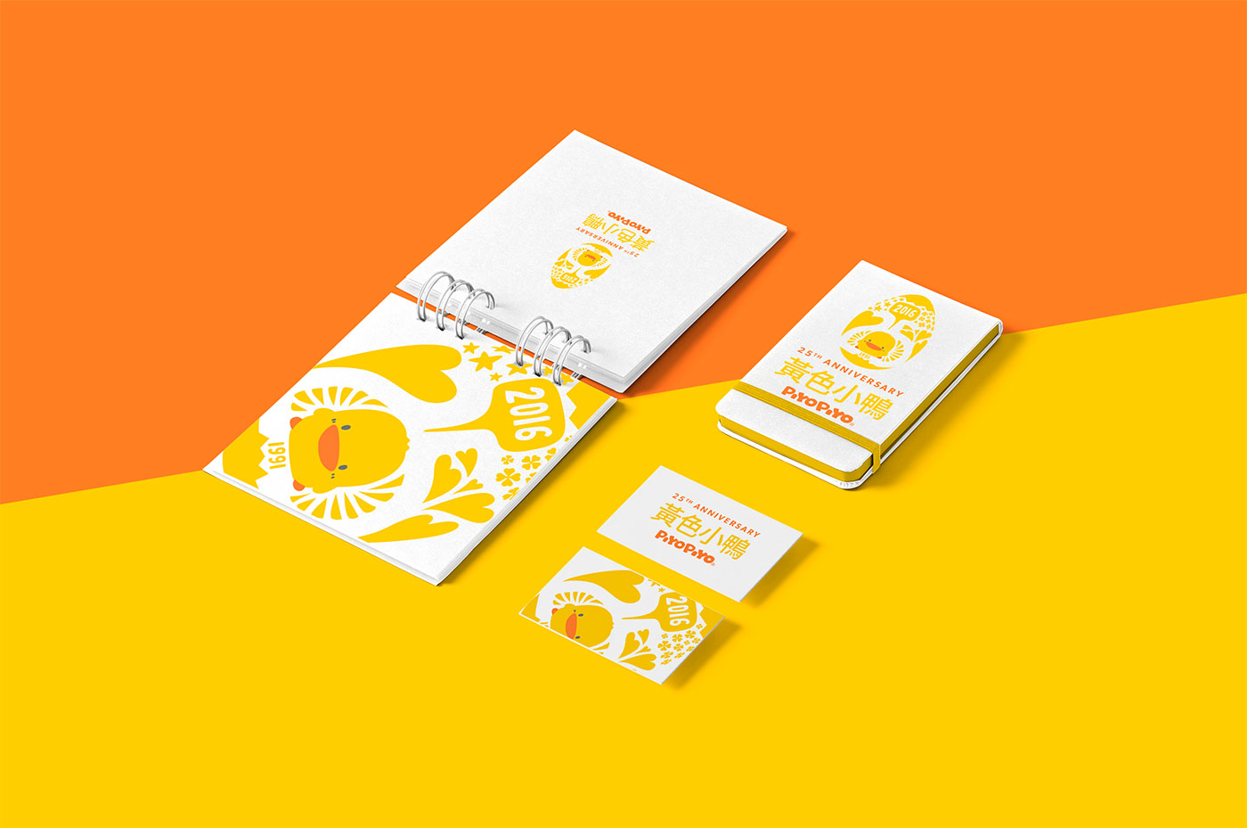 Outfit Branding & Design Piyo Piyo Logo Stationery